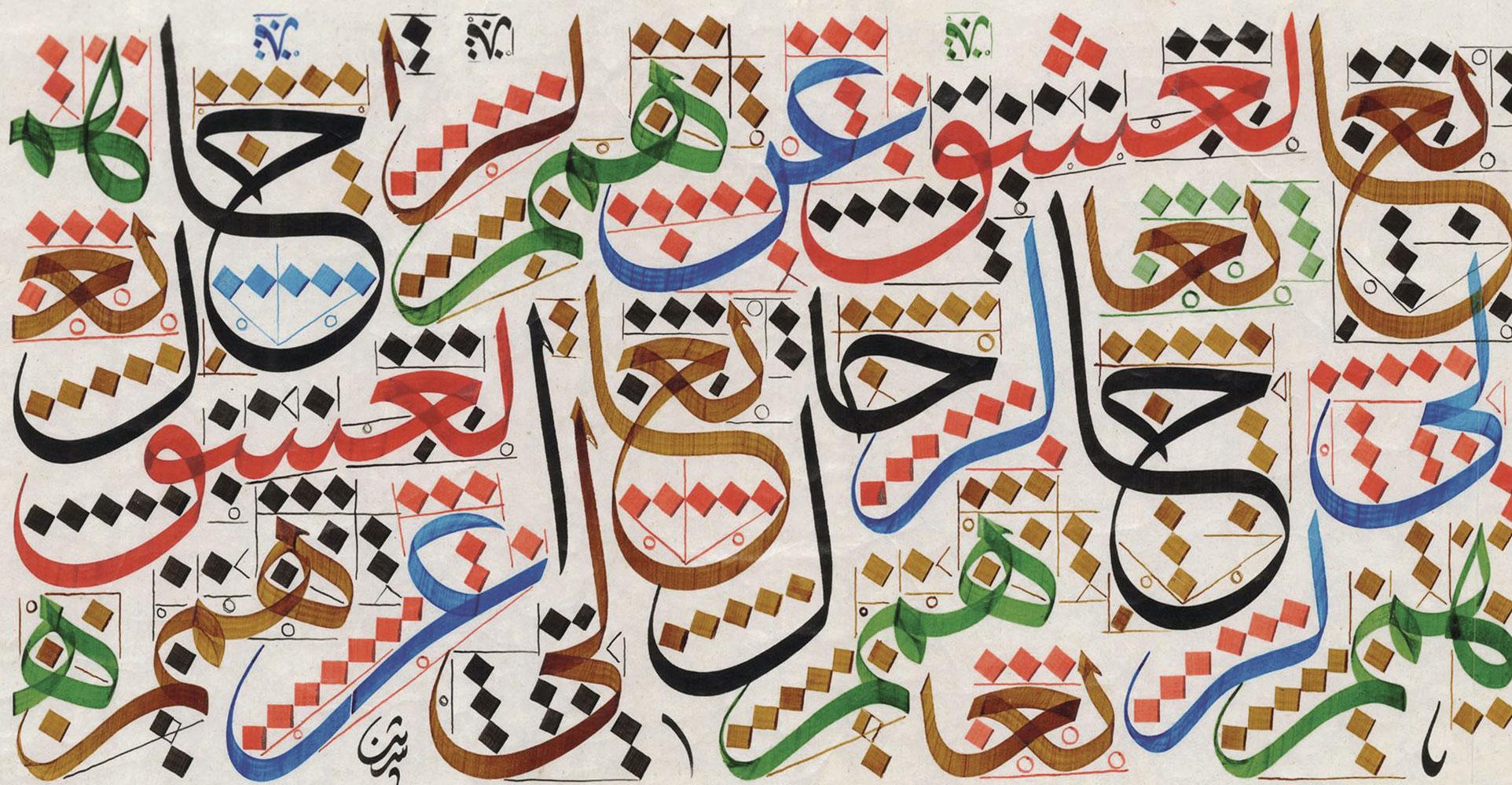 egyptian arabic language